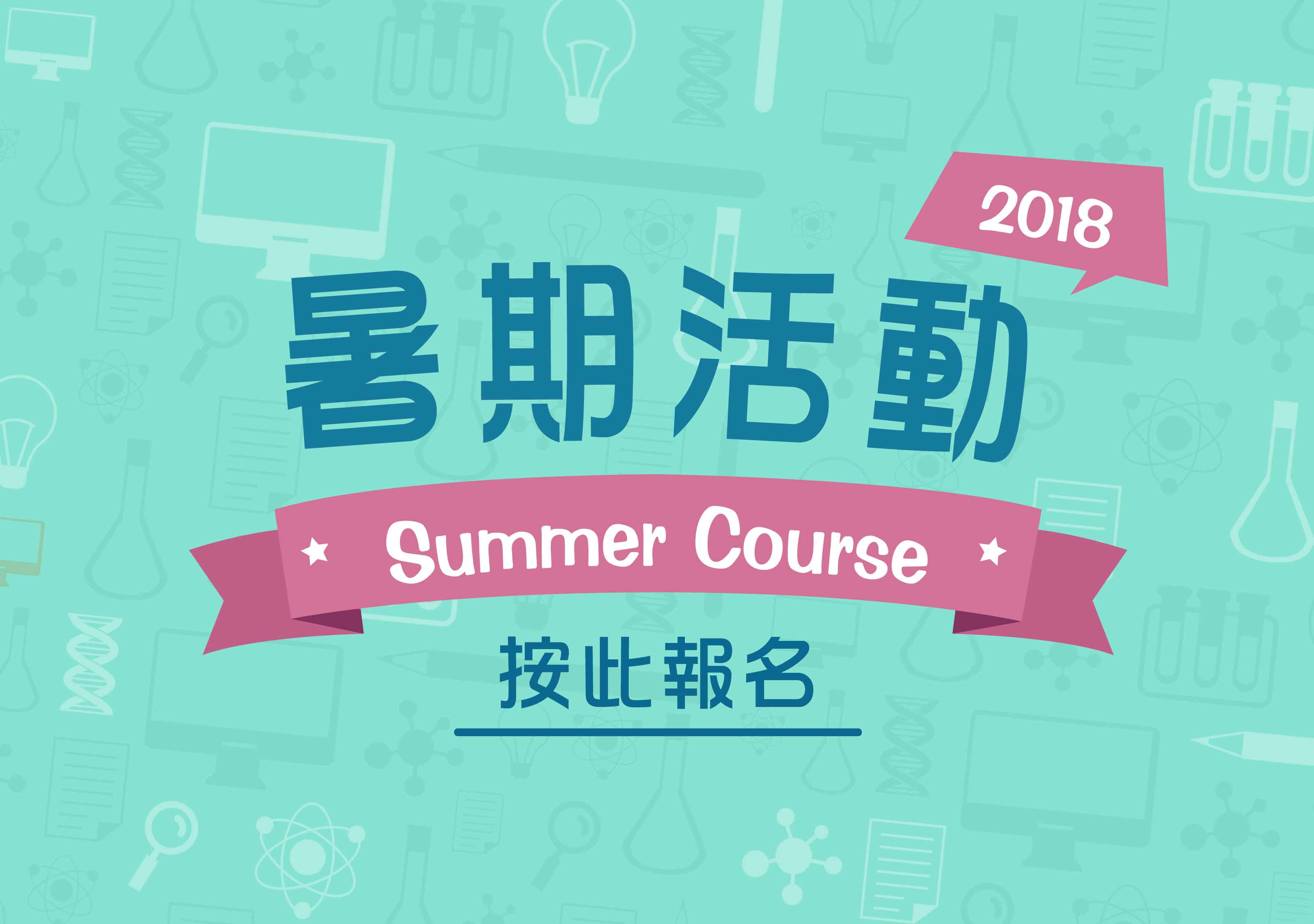 Summer course_website-01