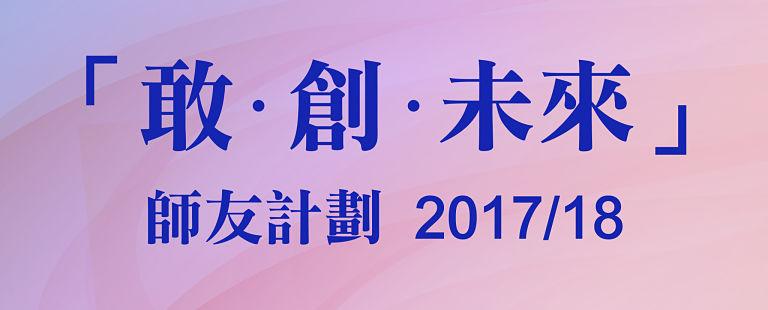 ust2017-18_webbanner_768-310