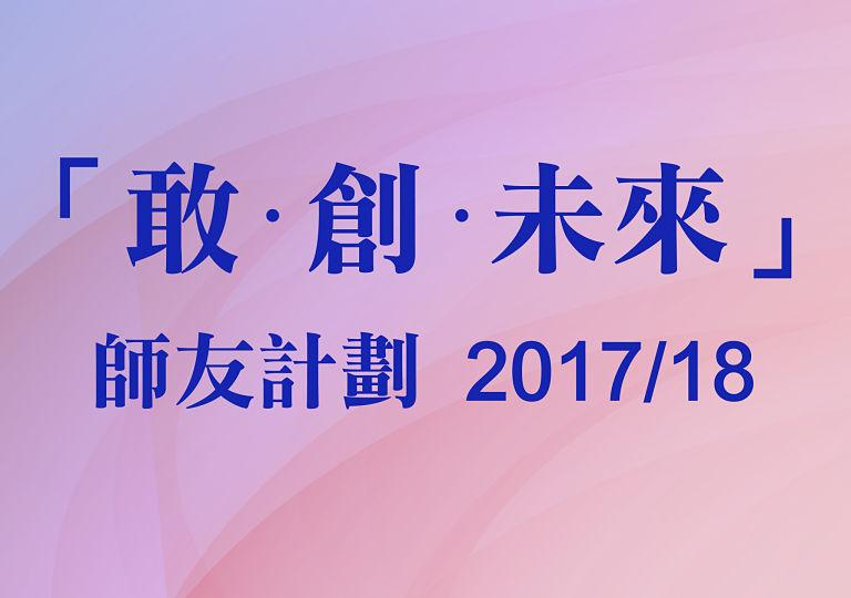 ust2017-18_webbanner_768-540_v2