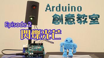 CCC_Arduino_Youtube_episode2
