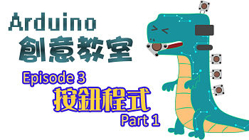 CCC_Arduino_Youtube_episode3