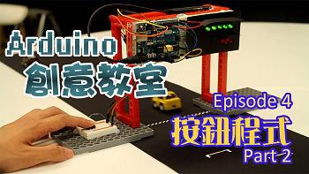 CCC_Arduino_Youtube_episode4
