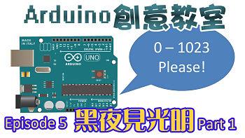 CCC_Arduino_Youtube_episode5