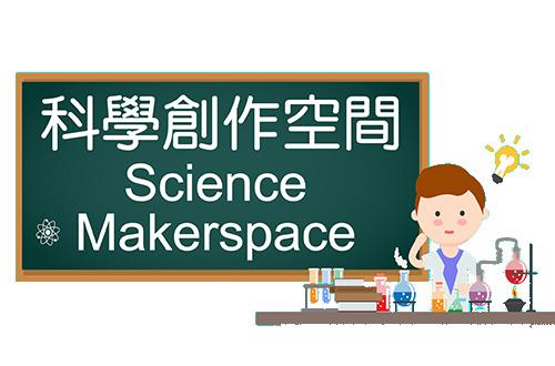 科學創作空間 Science Makerspace
