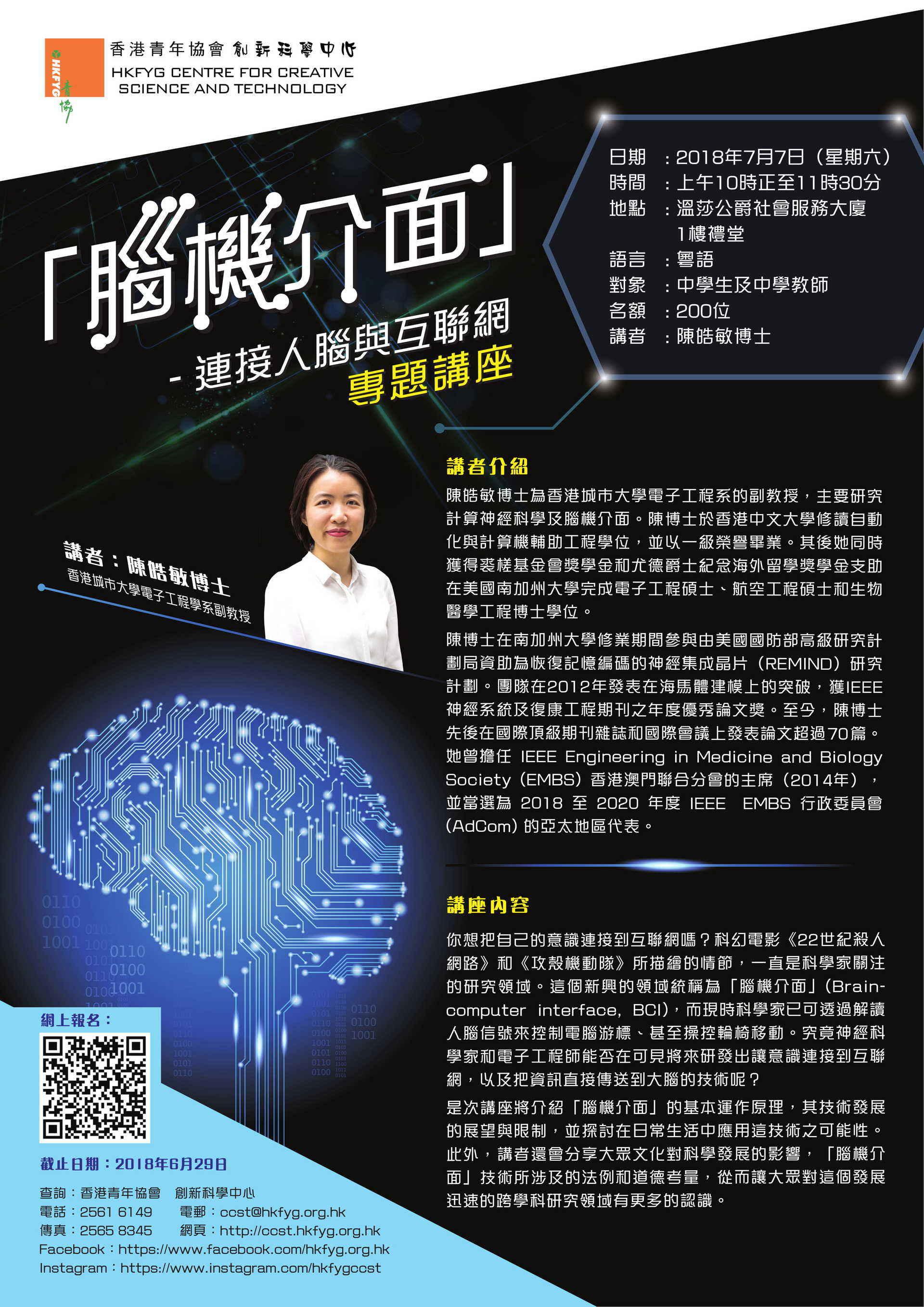 Seminar - 腦機介面