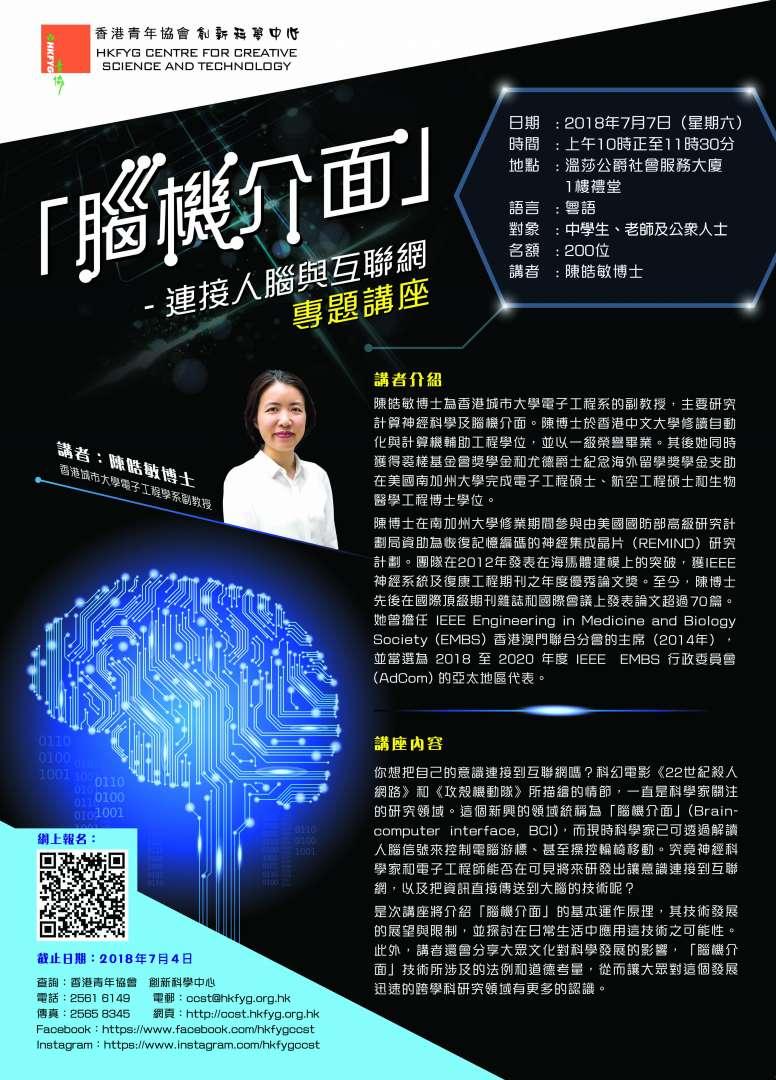 Poster_mindupload_seminar_updated_3