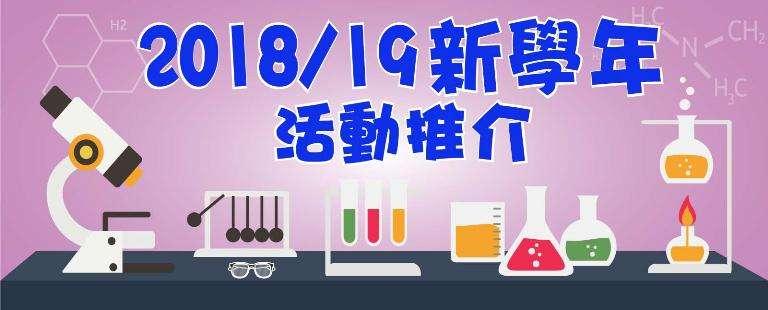 CCST2018-19_webbanner-mobile