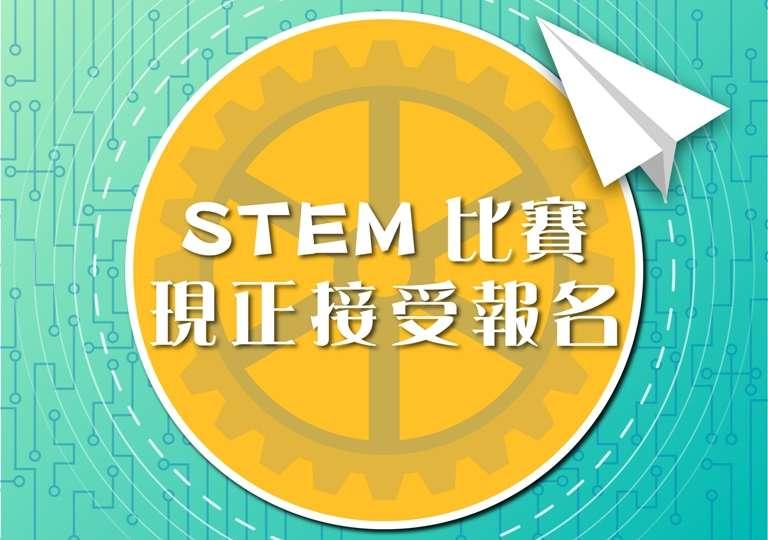 CCST2018-19_STEMcompetition_768X540