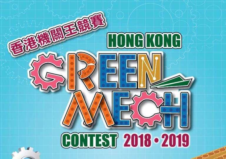 GreenMech2018-19_768x540
