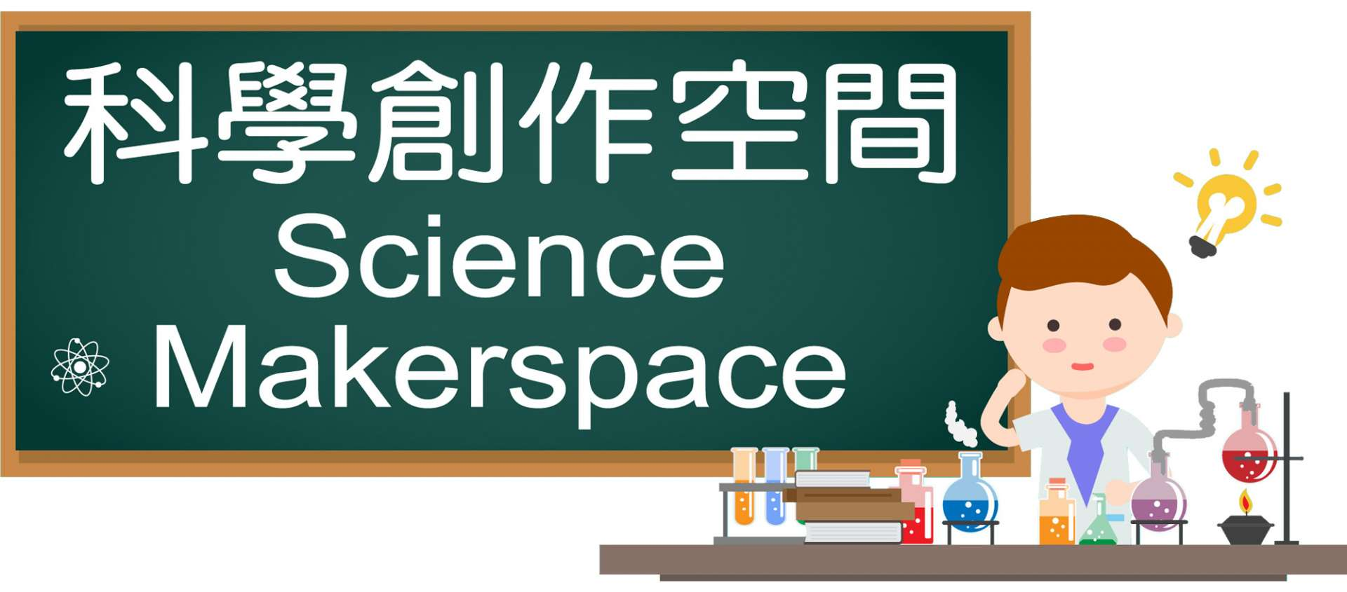 科學創作空間 Science Makerspace