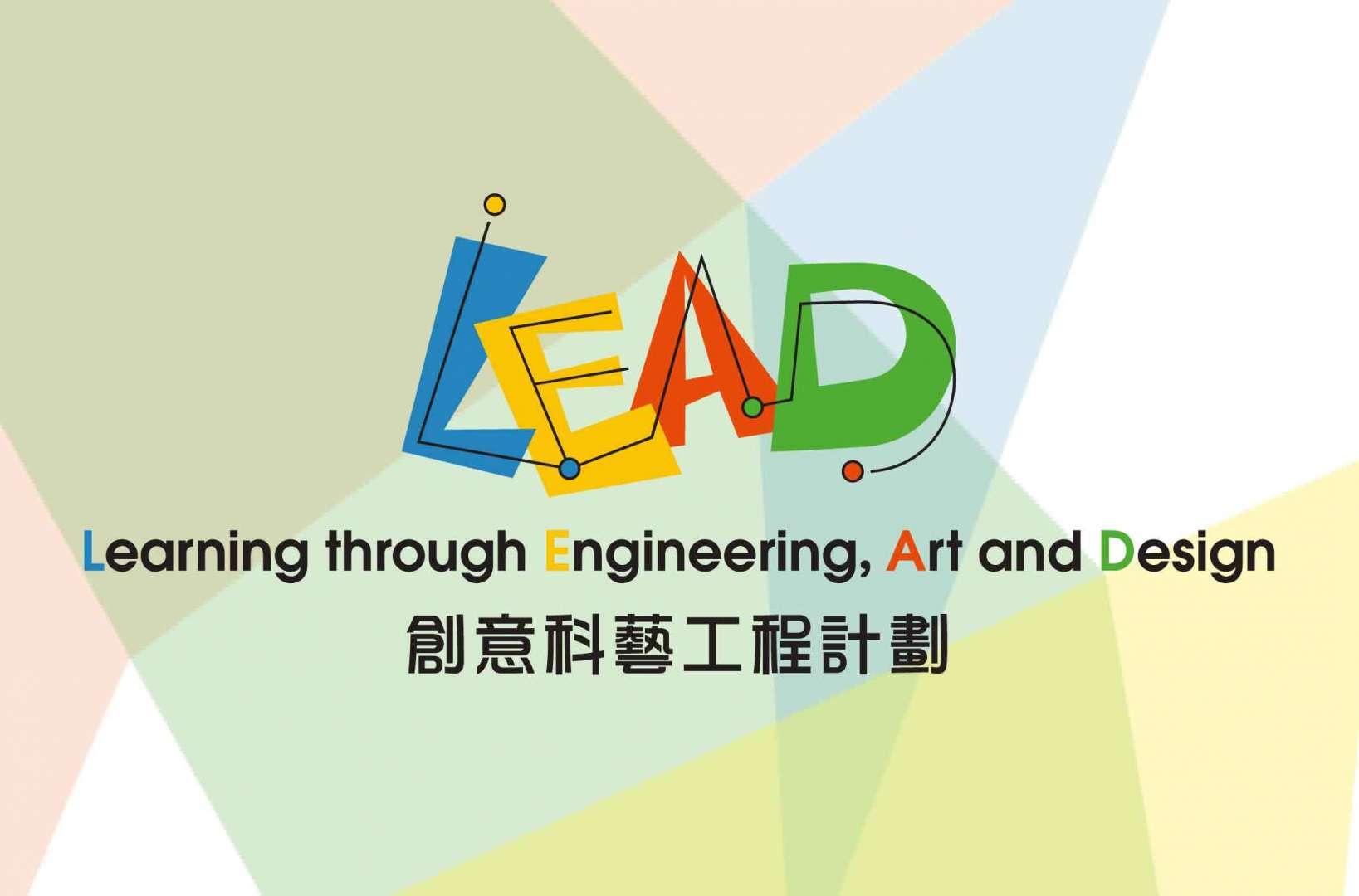 LEAD_Logo_web_banner_500x330-01