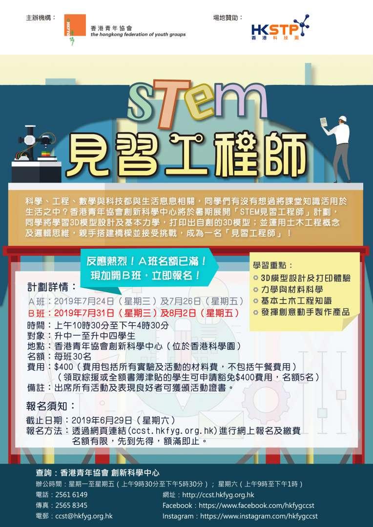 STEMgineer_Poster_update