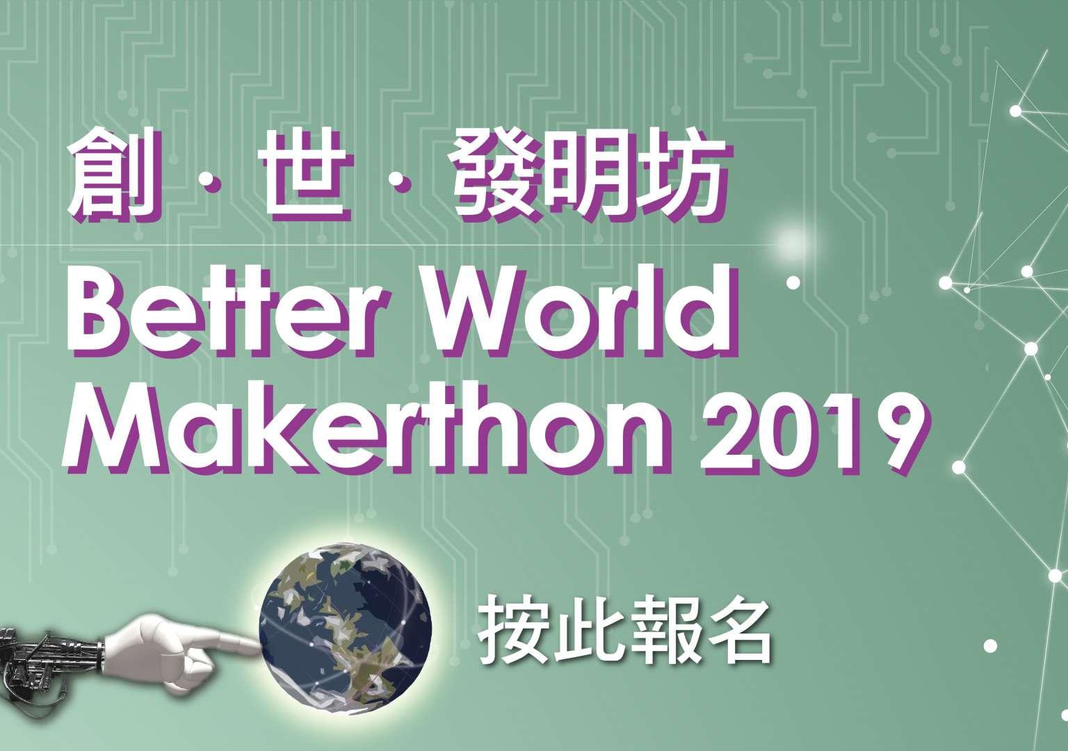 BetterWorldMakerthon2109